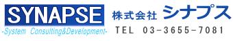 株式会社シナプス(業務アプリケーション開発/ネットワーク構築) Logo